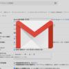Gmailの利用で知っておくと役立つ便利な機能・設定