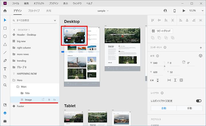 レイヤーパネルで画像オブジェクトを選択