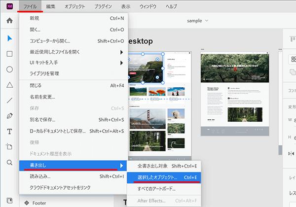 Adobe XDでの選択したオブジェクトの書き出し