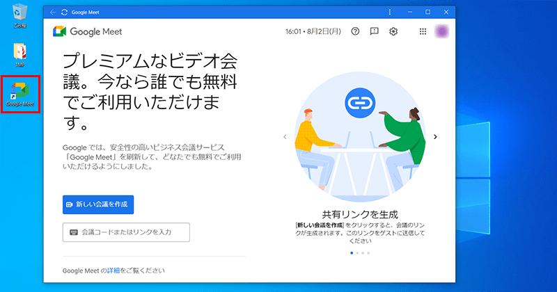 Google MeetのPWA(プログレッシブウェブアプリ)