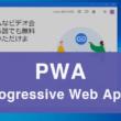 Google MeetやYouTubeがPWA(プログレッシブウェブアプリ)に対応。ネイティブアプリのように利用できる