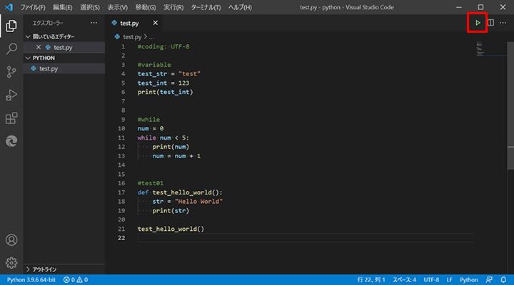 Visual Studio Codeの拡張機能でPythonを実行