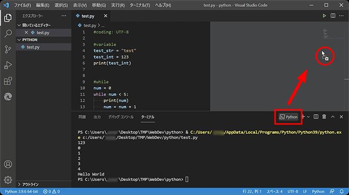 Pythonを実行したターミナルタブをエディタ領域に移動する