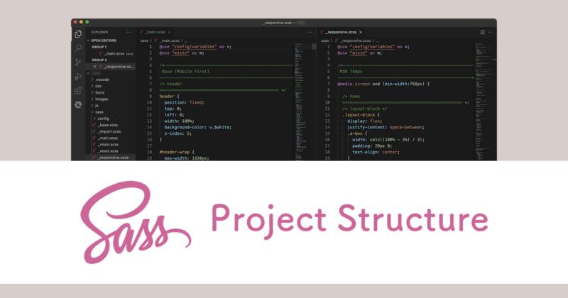 Sassファイルの管理方法。ディレクトリ構造(フォルダ・ファイル構成)