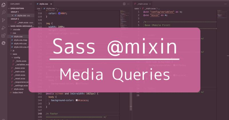 Sassのmixinでメディアクエリを管理する
