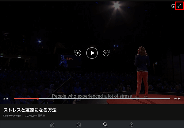TED Talksアプリで動画を拡大表示