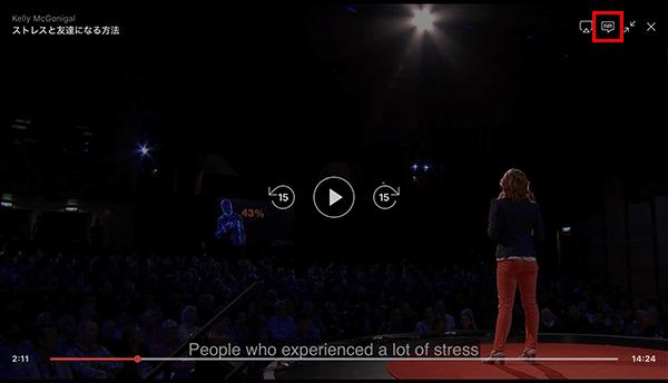 TED Talksアプリの字幕設定