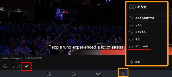 TED Talksアプリのトーク動画を端末にダウンロード