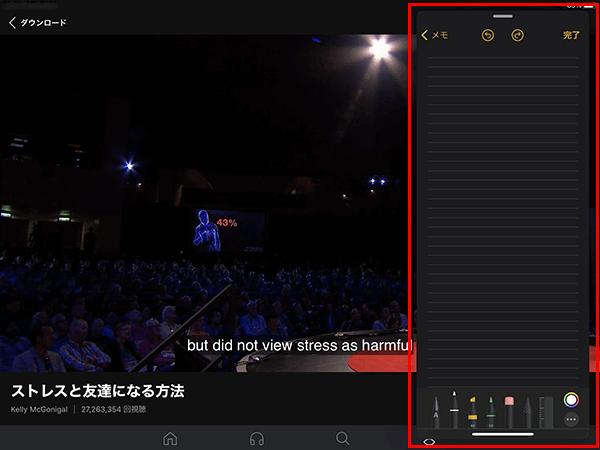 Slide Over機能でTED Talksアプリとメモアプリを同時に使う
