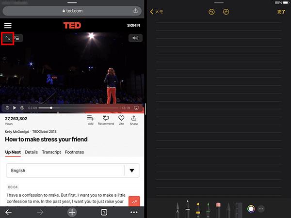 Split View機能でブラウザのTED Talksとメモアプリを同時に利用する