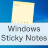 Windowsの付箋(Sticky Notes)アプリの使い方