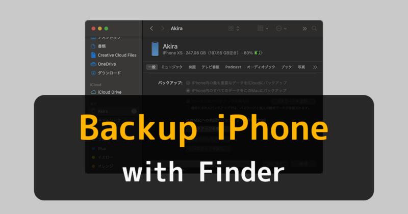 パソコンでのiPhoneのバックアップ方法(Mac Finder編)
