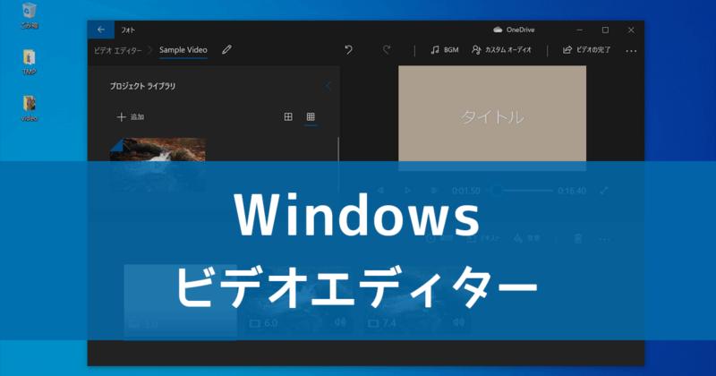 簡単な動画編集に。Windowsのビデオエディターの使い方