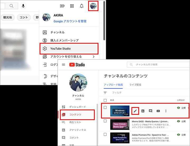 YouTubeチャンネルを管理する、「YouTube Studio」にアクセスする