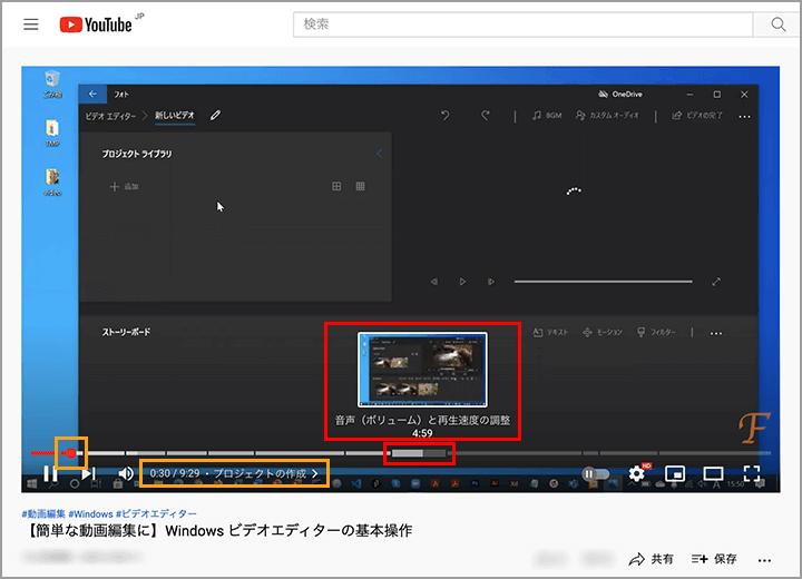 YouTube動画にチャプターを追加、反映する