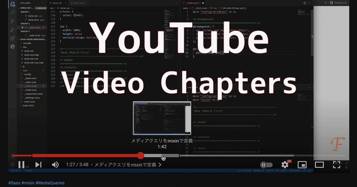 YouTube動画にチャプターを追加する方法